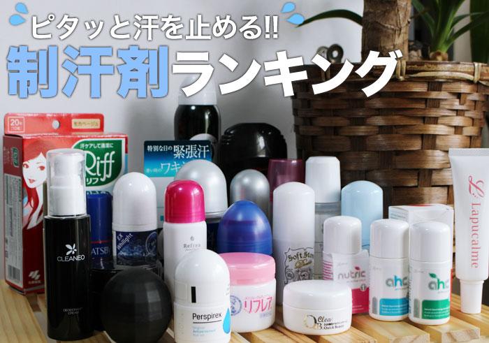ピタッと汗止まるっ!おすすめの制汗剤ランキング | ワキガ・脇汗対策ブログ
