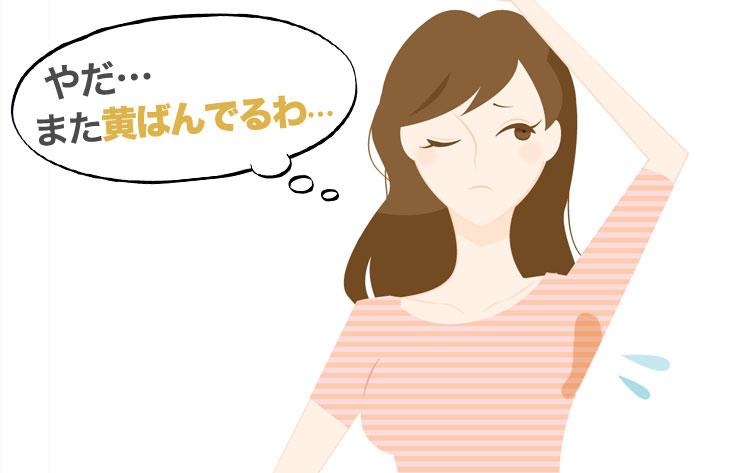 これってワキガ!?脇汗で黄ばみが出来る3つの原因と落とし方&脇汗対策