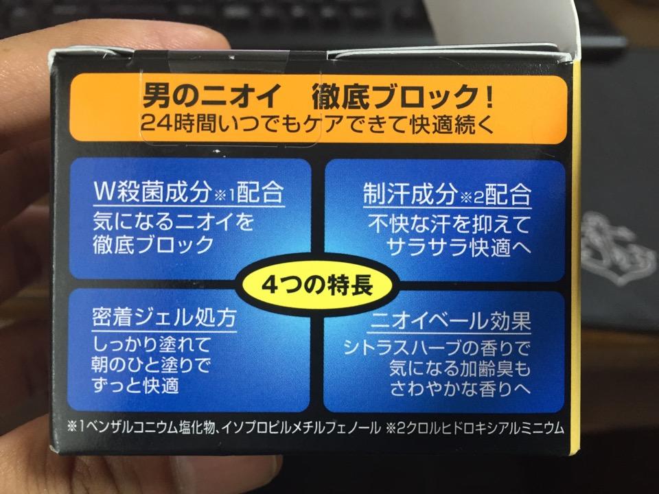 伊藤英明でお馴染みデオウプロテクトジャム使用してみた【評価&口コミ】