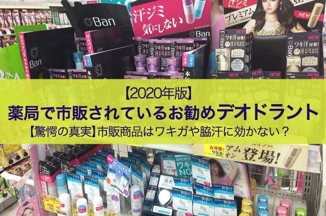 薬局や市販されているお勧めの脇汗ワキガ用デオドラントや制汗剤は?