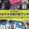 おすすめの制汗剤ランキング!【真実】市販商品はワキガ脇汗に効かない?