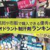 薬局や市販で購入できる優秀デオドラント制汗剤ランキング