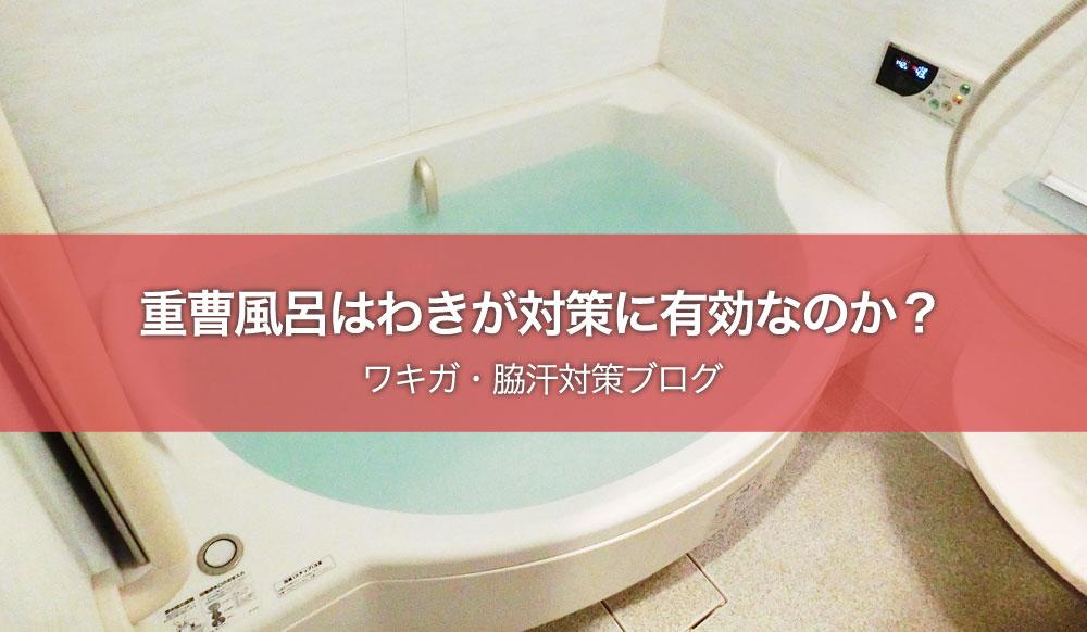 重曹風呂はわきが対策に有効なのか? | ワキガ・脇汗対策ブログ
