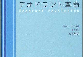 五味常明先生のデオドラント革命を読んで感銘を受けたことをまとめた【後半】