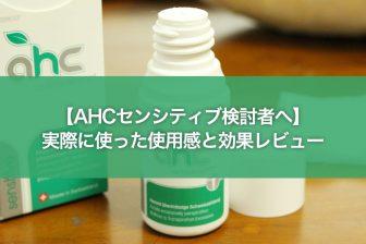 【AHCセンシティブ検討者へ】実際に使った使用感と効果を口コミ!