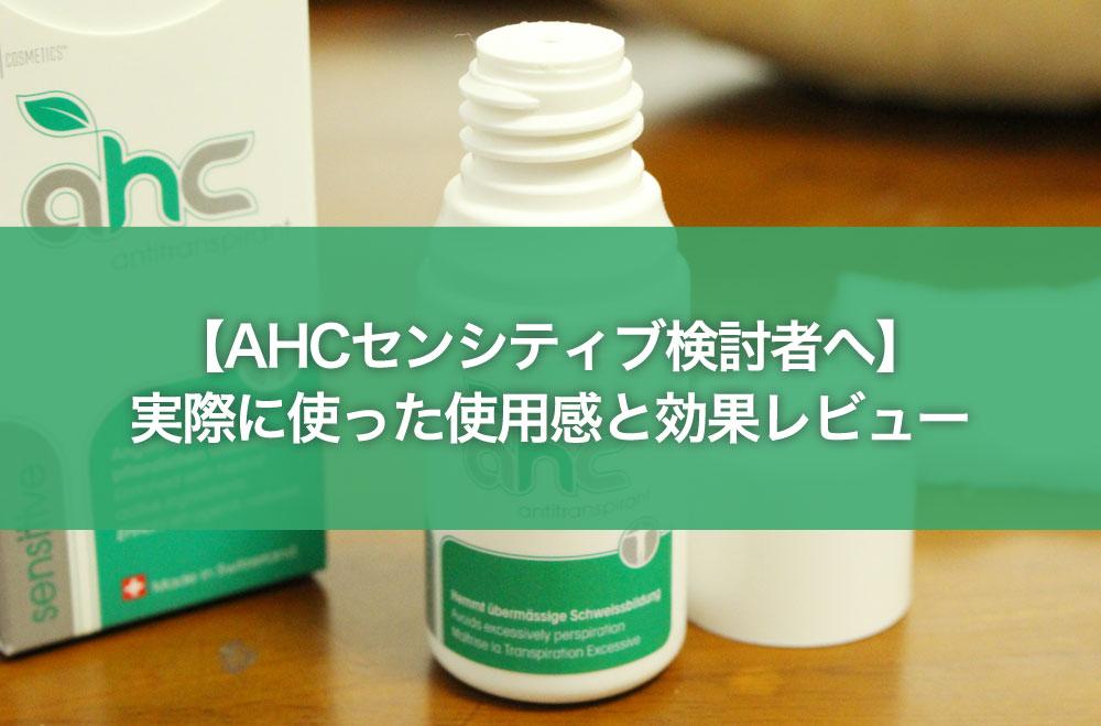 【AHCセンシティブ検討者へ】実際に使った使用感と効果レビュー