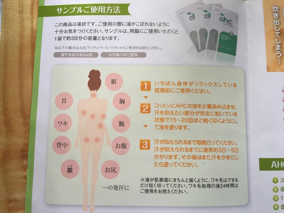【AHCセンシティブの使い方】脇汗を止める正しい方法と注意点。
