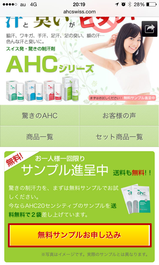 AHCセンシティブ(スイス発)は脇汗に効くか無料サンプルで試してみた。