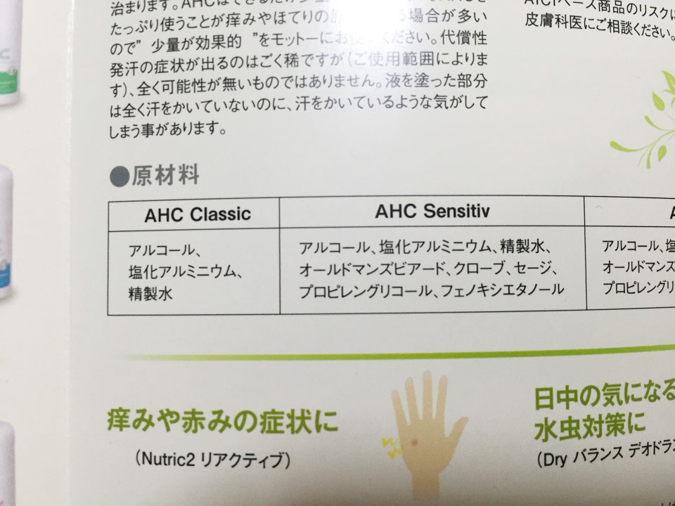 【AHCセンシティブとクラシックの6つの違い】両方使って確かめた。