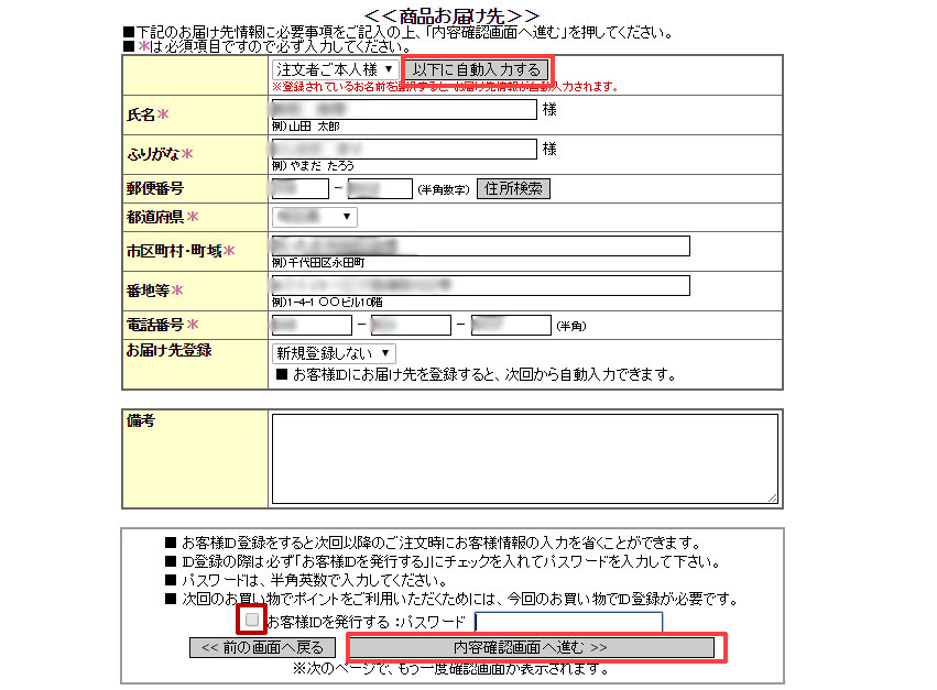 住所入力だけ!AHCセンシティブ無料サンプルの取り寄せ方法と使い方