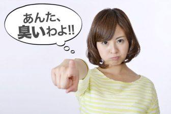 自分のワキガに気づかない人へ周りが出す「8つの臭いよサイン」