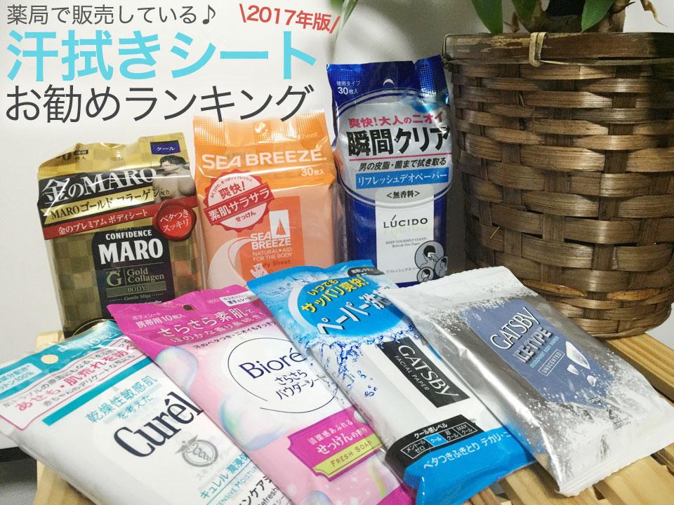薬局のワキガ用デオドラントランキング| ワキガ・脇汗対策ブログ