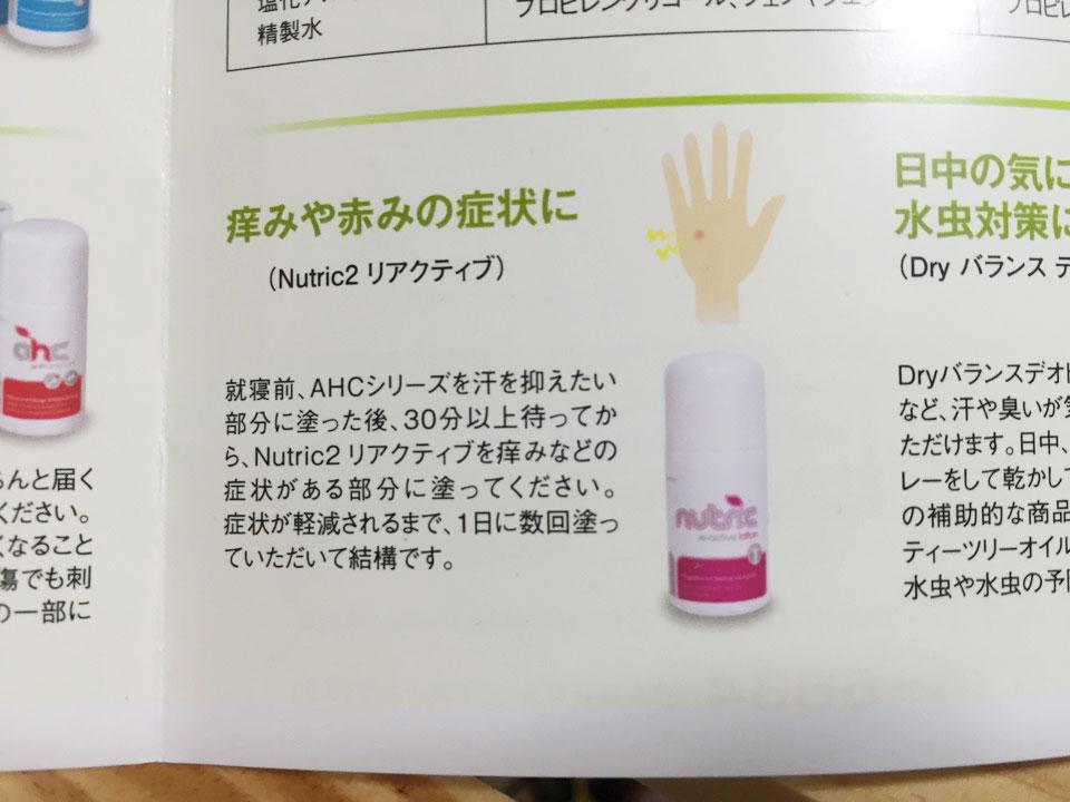 AHCのNutric2リアクティブの使用感と痒みへの効果レビュー