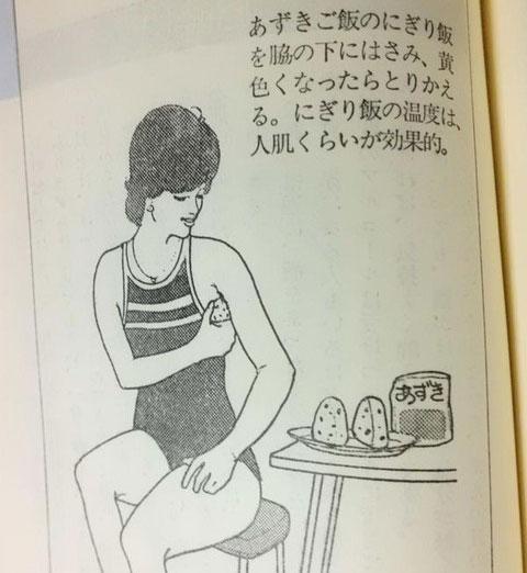 脇に挟んでワキガを治す!?昭和の健康本にある脇おにぎりレビュー