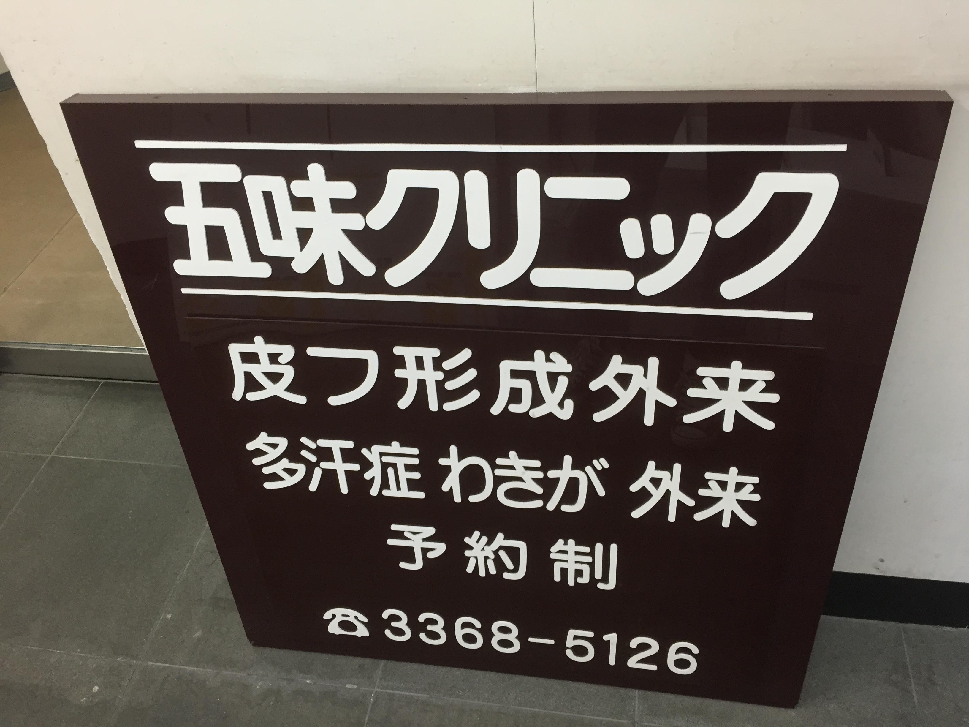 五味クリニック(新宿)に電話で予約して実際に診断を受けてきました