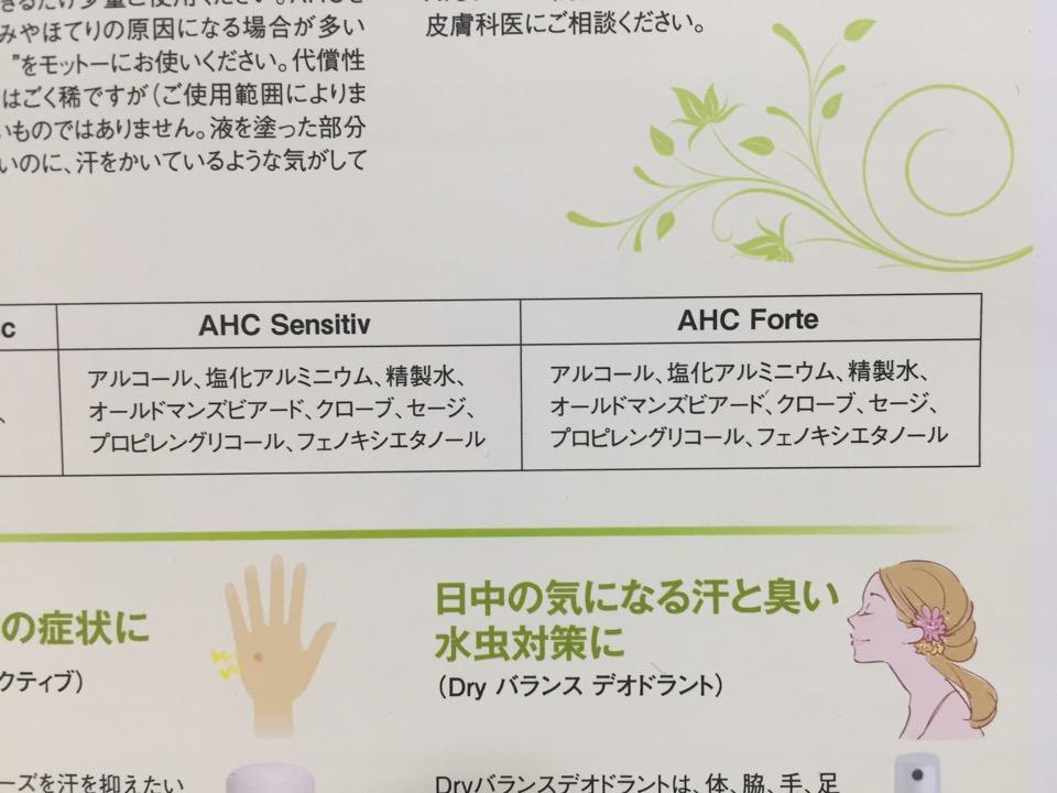 AHCフォルテはワキガ脇汗対策として効果あるか使って口コミした。