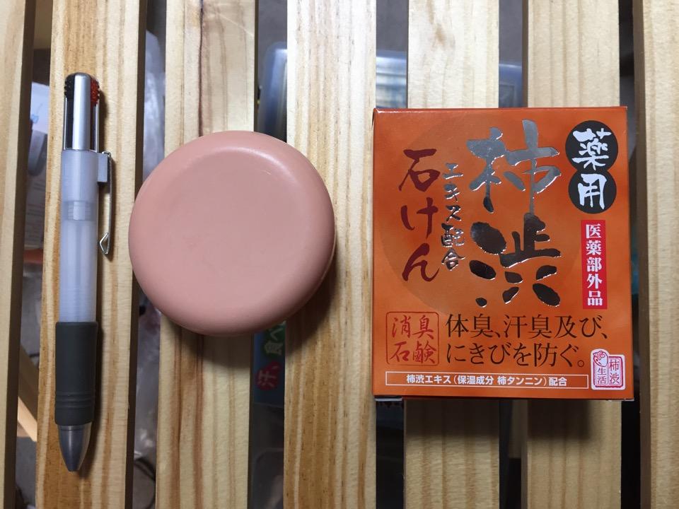 マックス薬用柿渋石鹸がワキガすそわきがに有効か使って口コミした。