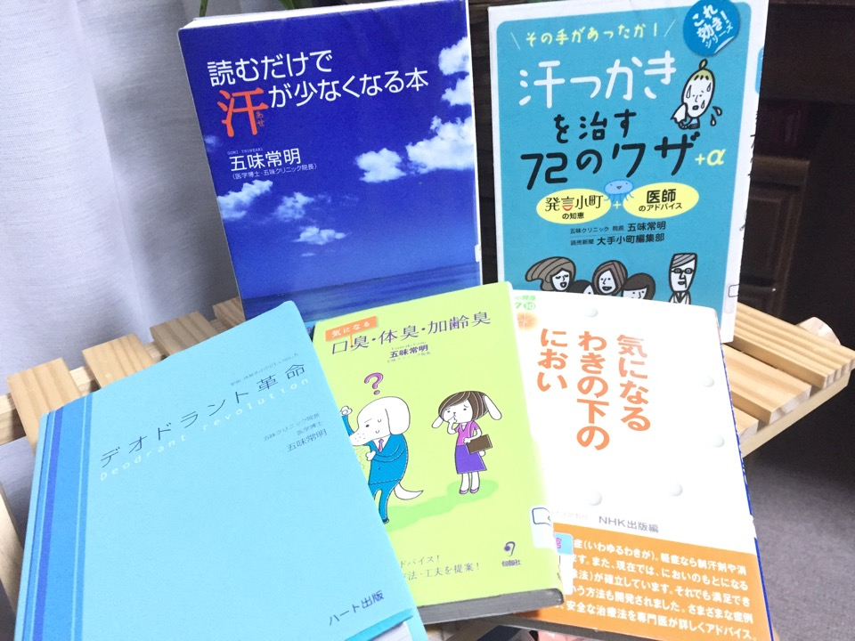 今までに読んだワキガ・脇汗に関するおすすめの本4選