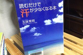 「読むだけで汗が少なくなる本(著者:五味常明)」を読んだ感想。