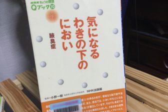 「気になるわきの下のにおい(NHKきょうの健康)」を読んだ感想。