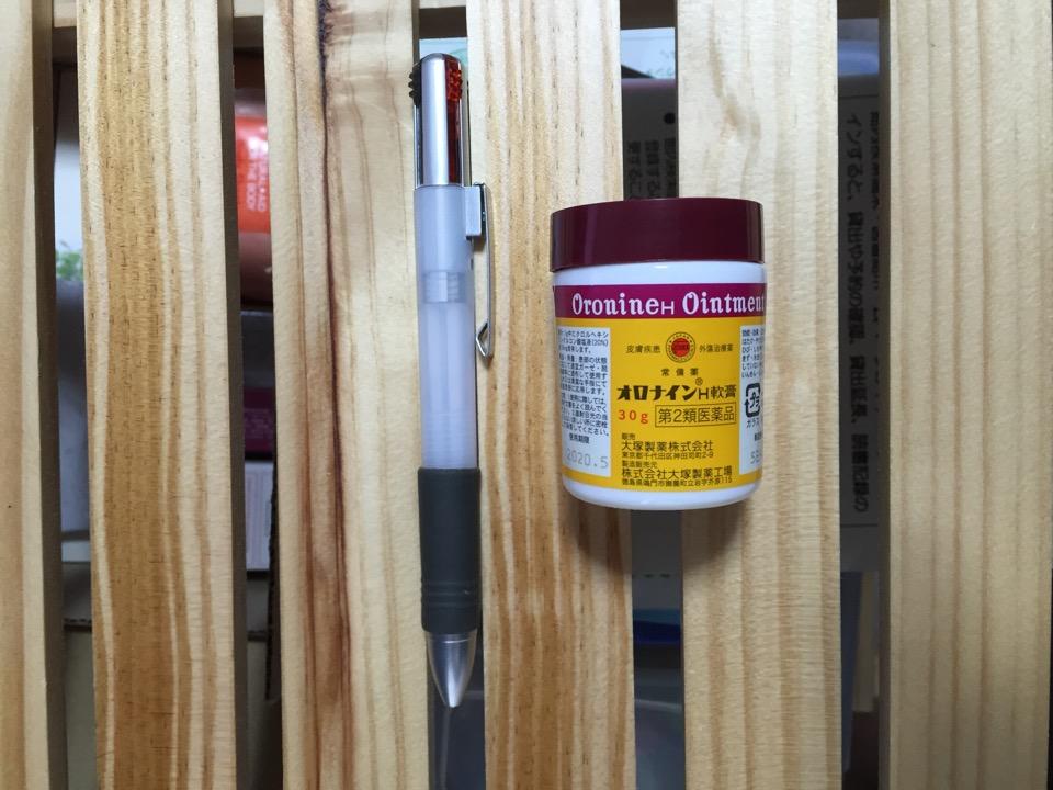 ワキガにオロナイン軟膏は効くのか!?実際に脇に塗って試してみた。