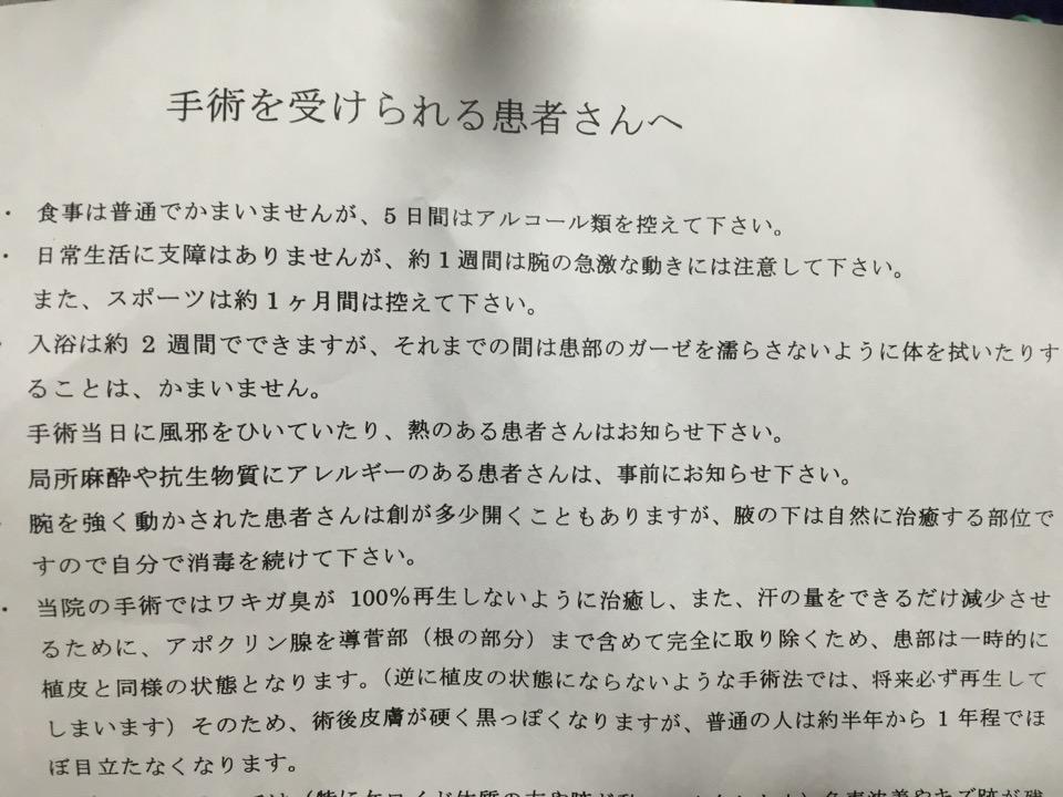 五味クリニック(新宿)に予約してカウンセリングを受けてきました