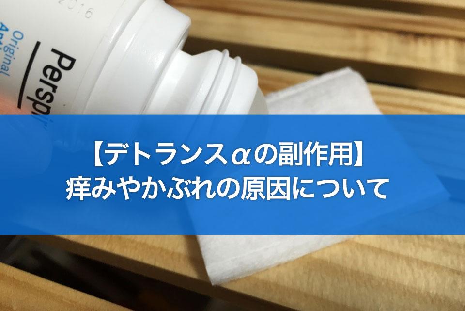 【デトランスαの副作用】痒みやかぶれの原因について