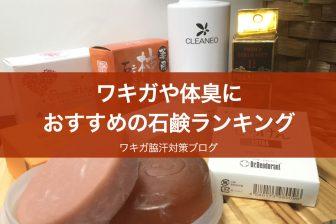 ワキガや体臭におすすめの石鹸ランキング!市販と通販商品を徹底比較!