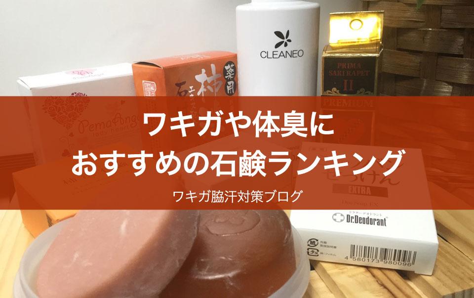 ワキガや体臭におすすめの石鹸ランキング | ワキガ脇汗対策ブログ