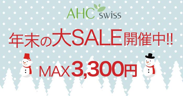 AHCスイスが年末大セール開催!最大3,300円オフとお買い得!