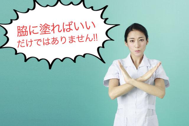 デトランスαに副作用はあるの?痒みやかぶれがおきない正しい使い方