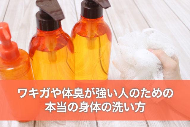 ワキガや体臭が強い人のための本当の身体の洗い方