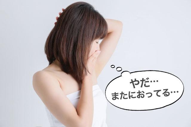脇汗が止まらない…腋窩多汗症って?原因や症状、脇汗を止める対策法