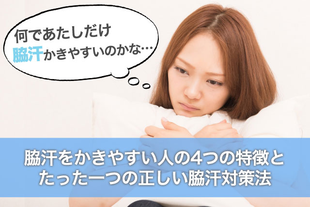 脇汗をかきやすい人の4つの特徴とたった一つの正しい脇汗対策法