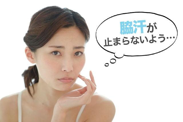 脇汗が止まらない…腋窩多汗症って?症状と原因、4つの対策