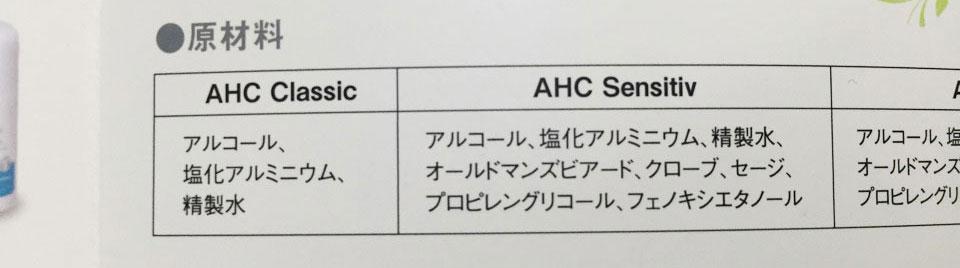 AHCセンシティブの痒みかぶれといった副作用と原因の成分について