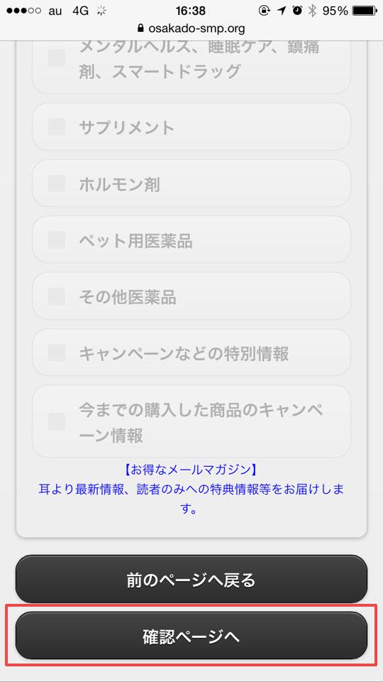パースピレックスをオオサカ堂で通販注文する手順【スマホ・PC別】