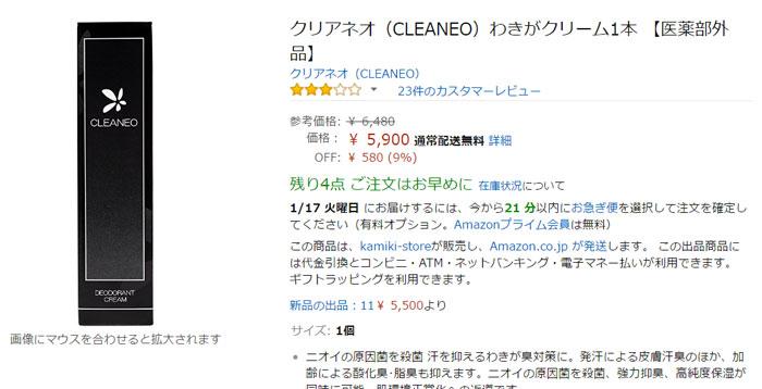 クリアネオを公式サイトで購入するメリット&薬局では購入できる?