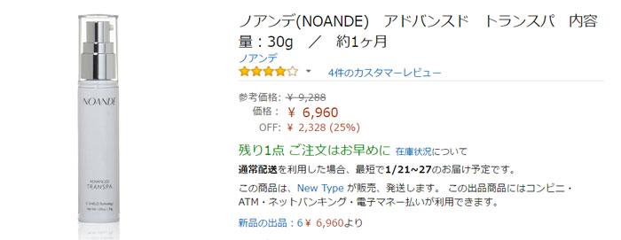 ノアンデの値段一番お得は公式サイト?アマゾンや楽天と比較してみた