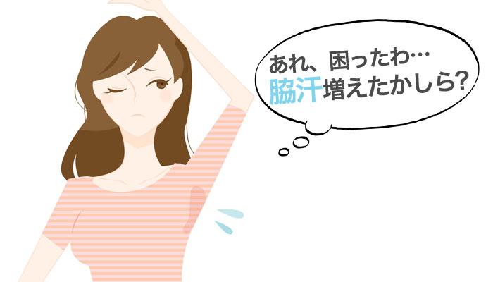 脇毛を処理(脱毛・剃毛)すると脇汗が増えるって本当?