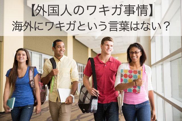 外国人はワキガの人が多いので、ワキガ事情がどうなっているのか気になったことはありませんか?  ワキメンもワキガをうまくケアできていなかった時、自分のニオイで周りから嫌な顔をされて日本は住みづらいなぁなんて思った事があるので、海外のワキガ事情はとても気になっていました。