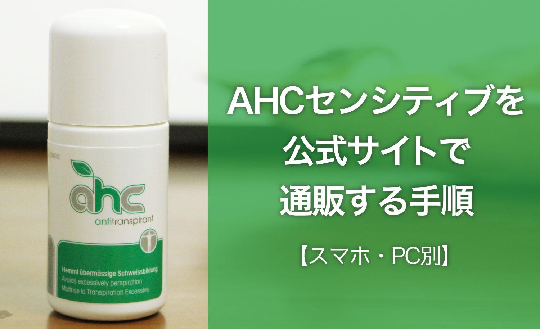 AHCセンシティブを公式サイトで通販する手順【初回購入者必見】