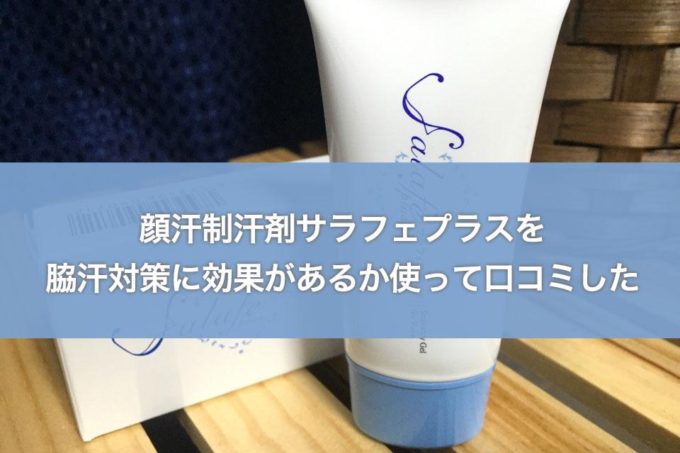 顔汗制汗剤サラフェプラスを脇汗対策に効果があるか使って口コミした