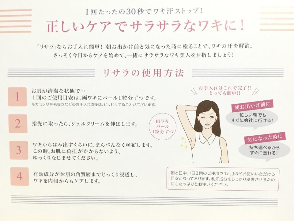 制汗剤リサラが脇汗に効くか実際に使ってみた【効果&口コミ】