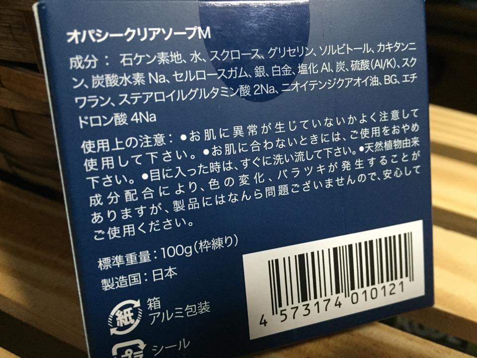 オパシー石鹸【男用】(男の汗・体臭改善)を実際に使って口コミした