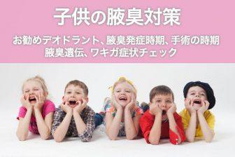 子供の腋臭対策まとめ | ワキガ・脇汗対策ブログ