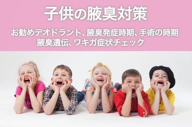 子供の腋臭対策 | ワキガ・脇汗対策ブログ