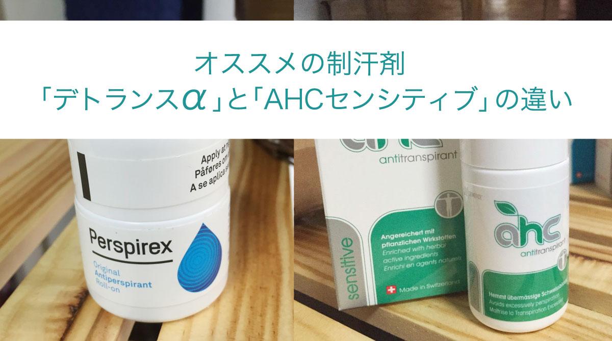 オススメの制汗剤デトランスαとAHCセンシティブの違い