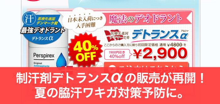 制汗剤デトランスαの販売が再開!夏の脇汗ワキガ対策予防に。