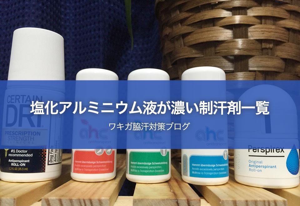 塩化アルミニウム液が濃い制汗剤一覧 | ワキガ脇汗対策ブログ